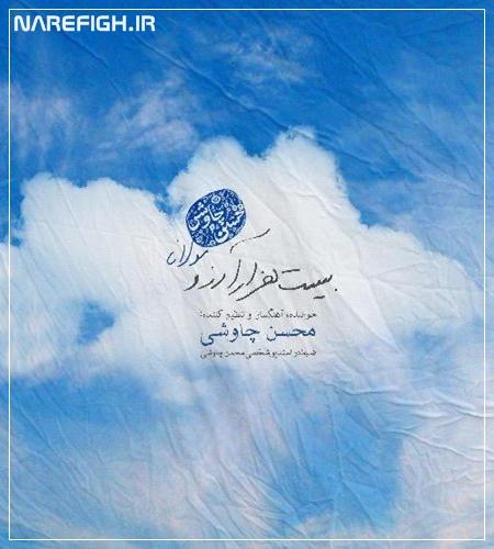 دانلود آهنگ بیست هزار آرزو از محسن چاوشی با کیفیت 128 و 320
