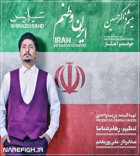 دانلود آهنگ ایران وطنم از شیرازیس بند با کیفیت 128 و 320
