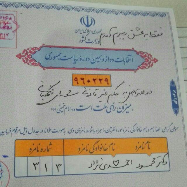 [تصویر: Dr_Ahmadinejad_313.jpg]