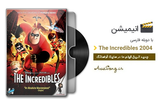 The_Incredibles_2004