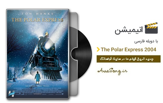 The_Polar_Express_2004