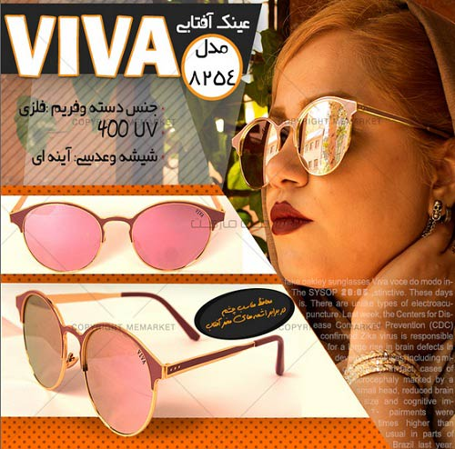 فروشگاه خرید عینک آفتابی