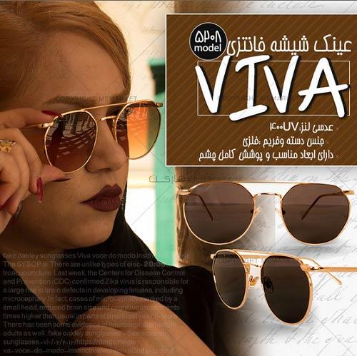 فروشگاه خرید عینک آفتابی ویوا
