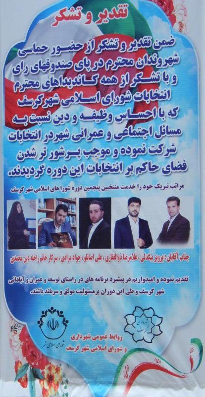 تبریک به منخبین محترم پنجمین دوره شورای اسلامی شهرکرسف