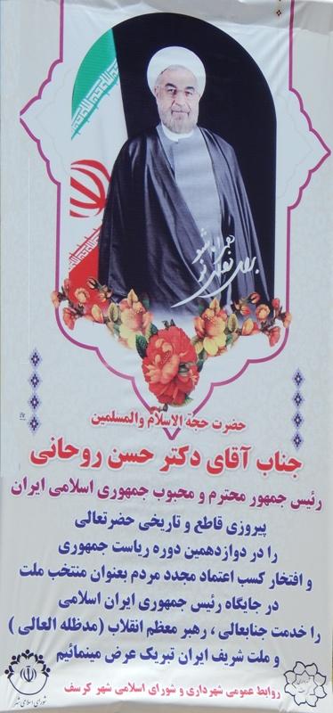 تبریک به جناب آقای دکتر حسن روحانی منتخب محترم دوازدهمین دوره ریاست جمهوری