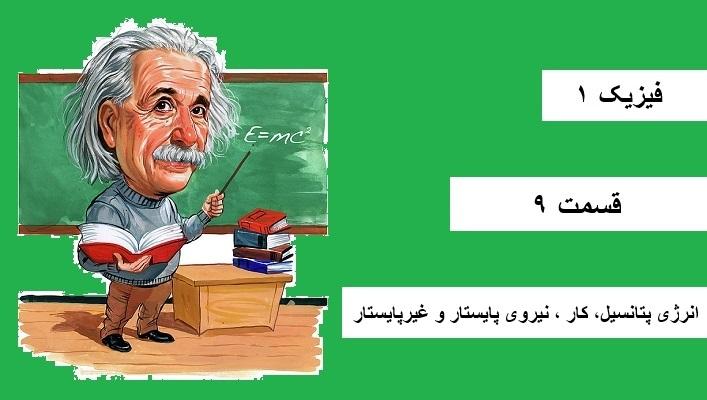 آموزش فیزیک هالیدی1 - قسمت 9