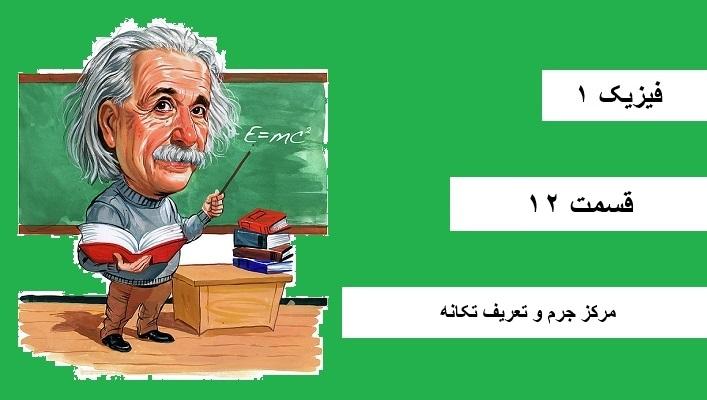 آموزش فیزیک هالیدی 1 - قسمت 12