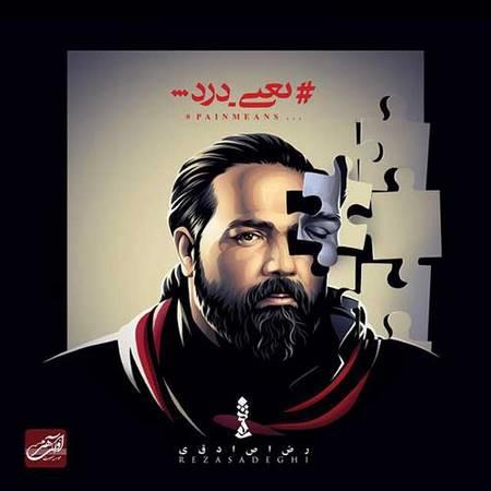 دانلود آهنگ اولین بارون از رضا صادقی