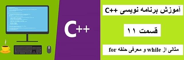 آموزش برنامه نویسی ++C - قسمت 11