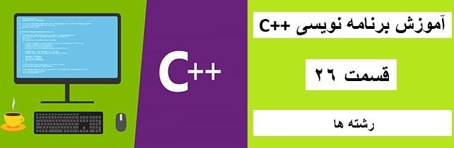 آموزش برنامه نویسی ++C - قسمت 26