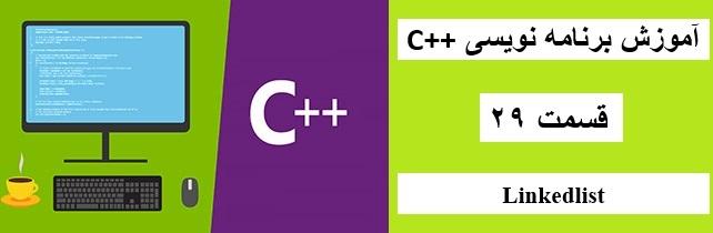 آموزش برنامه نویسی ++C - قسمت 29