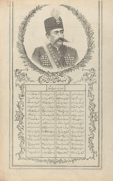 کتاب شاهنامه  تقدیمی در سال 1904 به مظفرالدین شاه