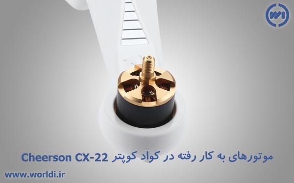 موتورهای cx-22