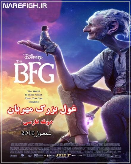 دانلود فیلم سینمایی غول بزرگ مهربان (BFG 2016) دوبله فارسی