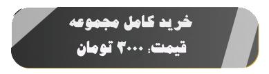 خرید و دانلود مجموعه فیلم جمشید هاشم پور