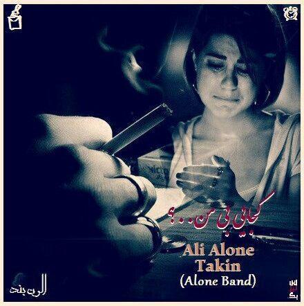 دانلود آهنگ جدید علی الون به همراهی تکن با نام کجایی بی من