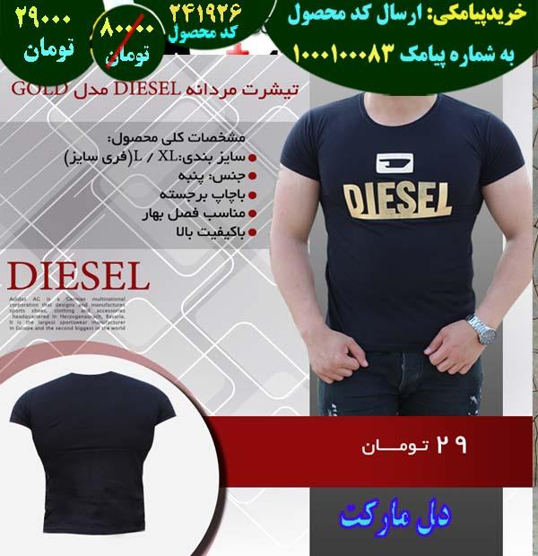 خرید پیامکی تیشرت مردانه DIESEL مدل GOLD