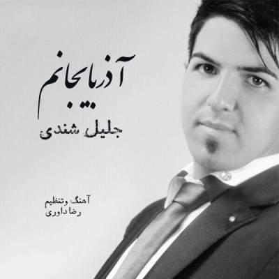 http://s9.picofile.com/file/8295965268/25Jalil_Shendi_Azarbayjanom.jpg