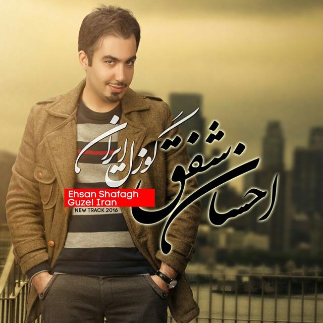 http://s9.picofile.com/file/8295966150/23Ehsan_Shafagh_Guzel_Iran.jpg