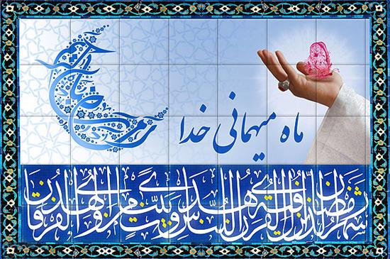 ((  تبریک حلول ماه مبارک رمضان   ))