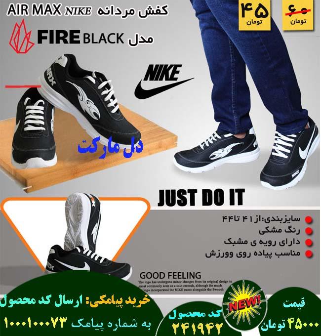 خرید کفش مردانه NIKE مدل FIRE BLACK اصل,خرید اینترنتی کفش مردانه NIKE مدل FIRE BLACK اصل,خرید پستی کفش مردانه NIKE مدل FIRE BLACK اصل,فروش کفش مردانه NIKE مدل FIRE BLACK اصل, فروش کفش مردانه NIKE مدل FIRE BLACK, خرید مدل جدید کفش مردانه NIKE مدل FIRE BLACK, خرید کفش مردانه NIKE مدل FIRE BLACK, خرید اینترنتی کفش مردانه NIKE مدل FIRE BLACK, قیمت کفش مردانه NIKE مدل FIRE BLACK, مدل کفش مردانه NIKE مدل FIRE BLACK, فروشگاه کفش مردانه NIKE مدل FIRE BLACK, تخفیف کفش مردانه NIKE مدل FIRE BLACK
