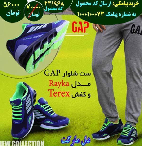 فروشگاه ست شلوار GAP مدل Rayka و کفش Terex,فروش ست شلوار GAP مدل Rayka و کفش Terex,فروش اینترنتی ست شلوار GAP مدل Rayka و کفش Terex,فروش آنلاین ست شلوار GAP مدل Rayka و کفش Terex,خرید ست شلوار GAP مدل Rayka و کفش Terex,خرید اینترنتی ست شلوار GAP مدل Rayka و کفش Terex,خرید پستی ست شلوار GAP مدل Rayka و کفش Terex,خرید ارزان ست شلوار GAP مدل Rayka و کفش Terex,خرید آنلاین ست شلوار GAP مدل Rayka و کفش Terex,خرید نقدی ست شلوار GAP مدل Rayka و کفش Terex,خرید و فروش ست شلوار GAP مدل Rayka و کفش Terex,فروشگاه رسمی ست شلوار GAP مدل Rayka و کفش Terex,فروشگاه اصلی ست شلوار GAP مدل Rayka و کفش Terex