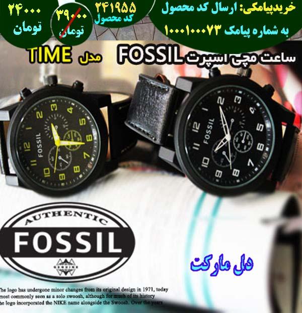 فروشگاه ساعت مچی اسپرت FOSSIL مدل TIME,فروش ساعت مچی اسپرت FOSSIL مدل TIME,فروش اینترنتی ساعت مچی اسپرت FOSSIL مدل TIME,فروش آنلاین ساعت مچی اسپرت FOSSIL مدل TIME,خرید ساعت مچی اسپرت FOSSIL مدل TIME,خرید اینترنتی ساعت مچی اسپرت FOSSIL مدل TIME,خرید پستی ساعت مچی اسپرت FOSSIL مدل TIME,خرید ارزان ساعت مچی اسپرت FOSSIL مدل TIME,خرید آنلاین ساعت مچی اسپرت FOSSIL مدل TIME,خرید نقدی ساعت مچی اسپرت FOSSIL مدل TIME,خرید و فروش ساعت مچی اسپرت FOSSIL مدل TIME,فروشگاه رسمی ساعت مچی اسپرت FOSSIL مدل TIME,فروشگاه اصلی ساعت مچی اسپرت FOSSIL مدل TIME