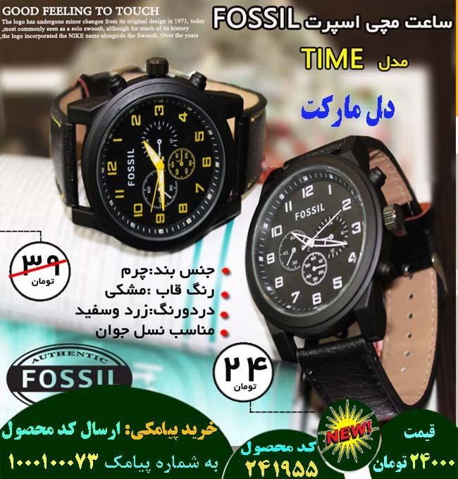 خرید ساعت مچی اسپرت FOSSIL مدل TIME اصل,خرید اینترنتی ساعت مچی اسپرت FOSSIL مدل TIME اصل,خرید پستی ساعت مچی اسپرت FOSSIL مدل TIME اصل,فروش ساعت مچی اسپرت FOSSIL مدل TIME اصل, فروش ساعت مچی اسپرت FOSSIL مدل TIME, خرید مدل جدید ساعت مچی اسپرت FOSSIL مدل TIME, خرید ساعت مچی اسپرت FOSSIL مدل TIME, خرید اینترنتی ساعت مچی اسپرت FOSSIL مدل TIME, قیمت ساعت مچی اسپرت FOSSIL مدل TIME, مدل ساعت مچی اسپرت FOSSIL مدل TIME, فروشگاه ساعت مچی اسپرت FOSSIL مدل TIME, تخفیف ساعت مچی اسپرت FOSSIL مدل TIME