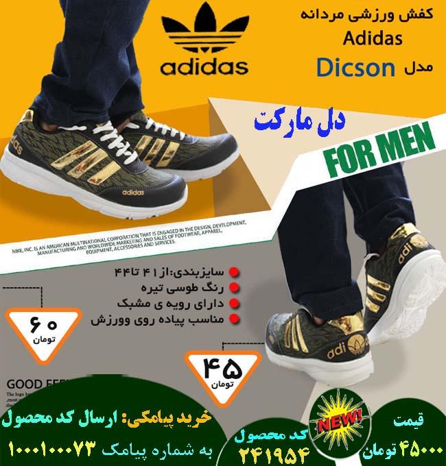 خرید کفش مردانه ادیداس مدل Dicson اصل,خرید اینترنتی کفش مردانه ادیداس مدل Dicson اصل,خرید پستی کفش مردانه ادیداس مدل Dicson اصل,فروش کفش مردانه ادیداس مدل Dicson اصل, فروش کفش مردانه ادیداس مدل Dicson, خرید مدل جدید کفش مردانه ادیداس مدل Dicson, خرید کفش مردانه ادیداس مدل Dicson, خرید اینترنتی کفش مردانه ادیداس مدل Dicson, قیمت کفش مردانه ادیداس مدل Dicson, مدل کفش مردانه ادیداس مدل Dicson, فروشگاه کفش مردانه ادیداس مدل Dicson, تخفیف کفش مردانه ادیداس مدل Dicson