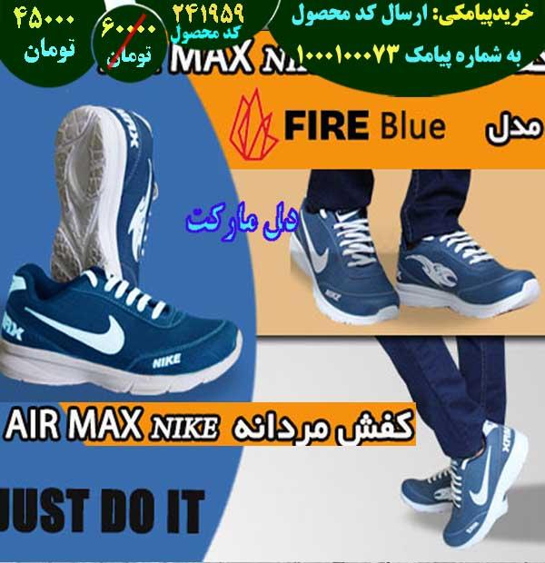 فروشگاه کفش مردانه نایک مدل fire blue,فروش کفش مردانه نایک مدل fire blue,فروش اینترنتی کفش مردانه نایک مدل fire blue,فروش آنلاین کفش مردانه نایک مدل fire blue,خرید کفش مردانه نایک مدل fire blue,خرید اینترنتی کفش مردانه نایک مدل fire blue,خرید پستی کفش مردانه نایک مدل fire blue,خرید ارزان کفش مردانه نایک مدل fire blue,خرید آنلاین کفش مردانه نایک مدل fire blue,خرید نقدی کفش مردانه نایک مدل fire blue,خرید و فروش کفش مردانه نایک مدل fire blue,فروشگاه رسمی کفش مردانه نایک مدل fire blue,فروشگاه اصلی کفش مردانه نایک مدل fire blue