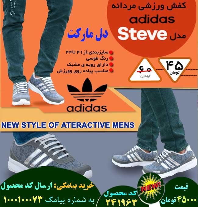 فروشگاه کفش مردانه ادیداس مدل steve,فروش کفش مردانه ادیداس مدل steve,فروش اینترنتی کفش مردانه ادیداس مدل steve,فروش آنلاین کفش مردانه ادیداس مدل steve,خرید کفش مردانه ادیداس مدل steve,خرید اینترنتی کفش مردانه ادیداس مدل steve,خرید پستی کفش مردانه ادیداس مدل steve,خرید ارزان کفش مردانه ادیداس مدل steve,خرید آنلاین کفش مردانه ادیداس مدل steve,خرید نقدی کفش مردانه ادیداس مدل steve,خرید و فروش کفش مردانه ادیداس مدل steve,فروشگاه رسمی کفش مردانه ادیداس مدل steve,فروشگاه اصلی کفش مردانه ادیداس مدل steve