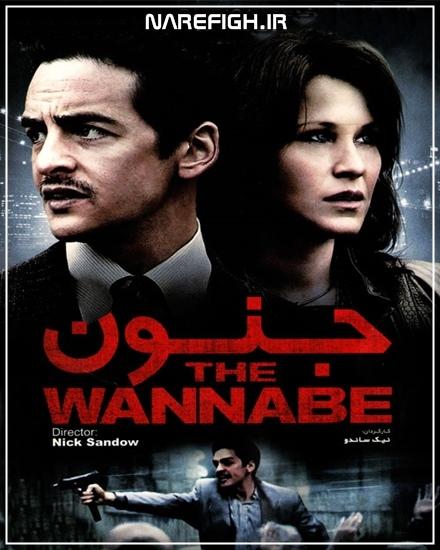 دانلود فیلم سینمایی جنون The wannabe دوبله فارسی