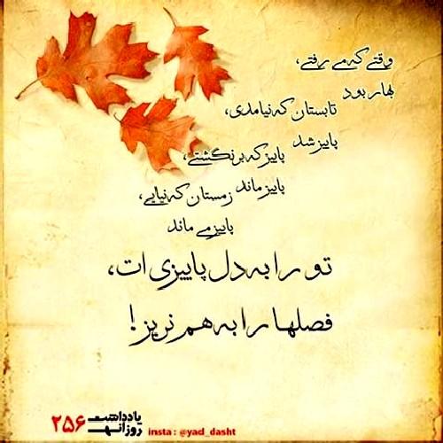 http://s9.picofile.com/file/8296079342/FASLHAA_RAA_BEHAM_NAR3Z_1.jpg