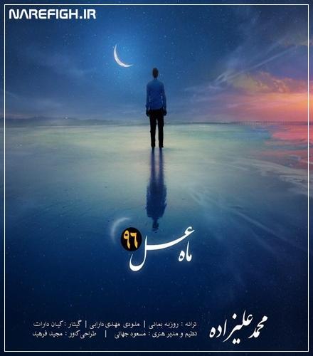 دانلود آهنگ ماه عسل 1396 از محمد علیزاده (تیتراژ ابتدایی) با کیفیت 128 و 320