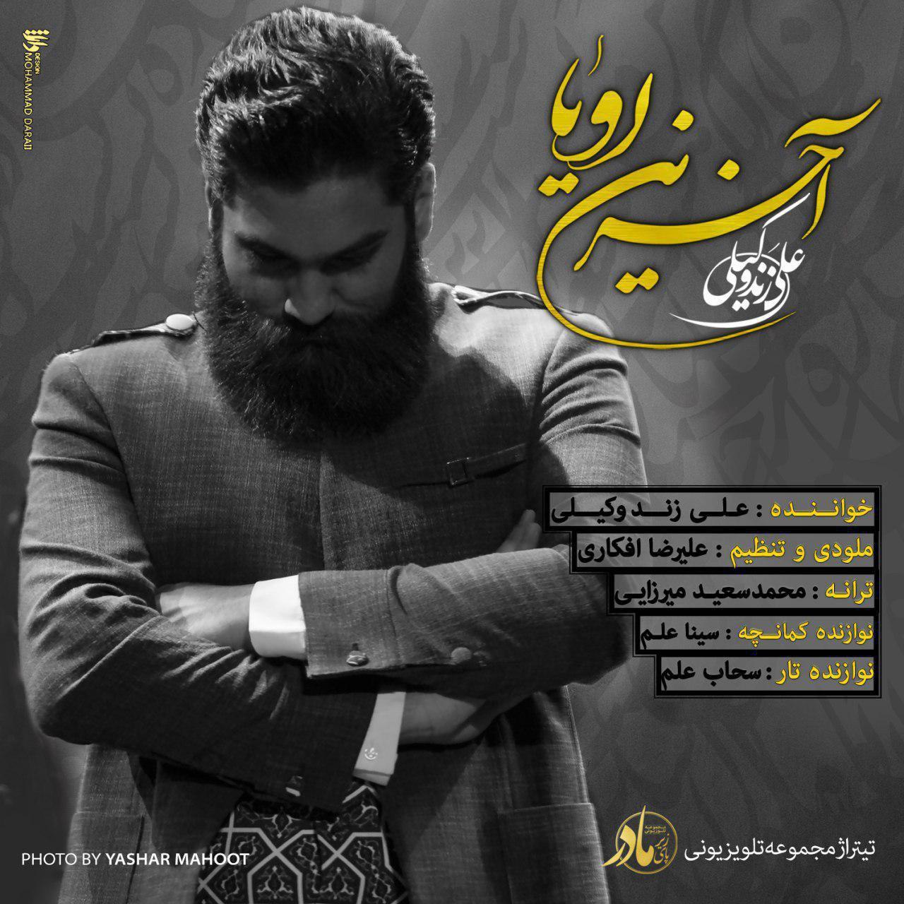 آخرین رویا - علی زند وکیلی