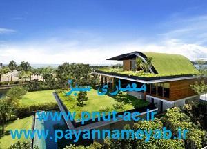 اصول معماری سبز و پایدار