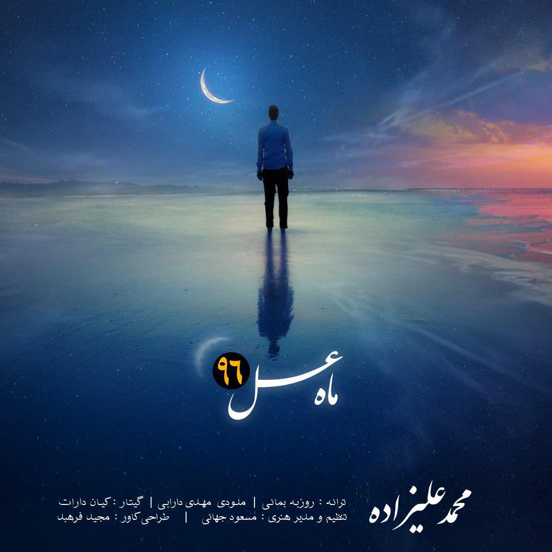 ماه عسل احسان علیخانی محمد علیزاده
