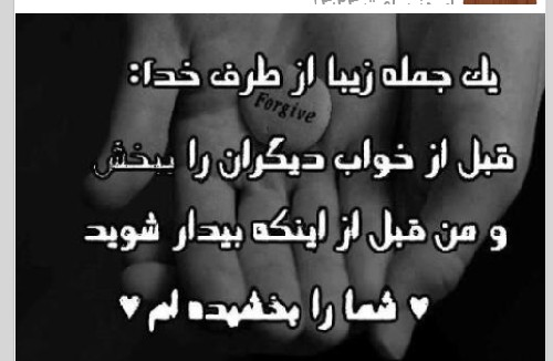 http://s9.picofile.com/file/8296148834/bebaxsh_taa_xodaa_ham_toraa_bebaxsh8yad_1.jpg