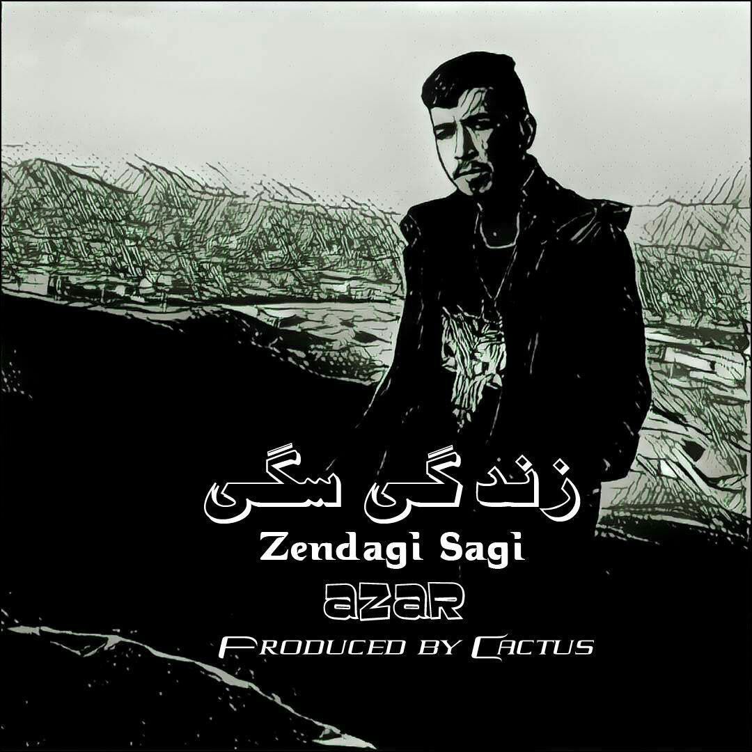 دانلود آهنگ جدید Azar با نام زندگی سگی