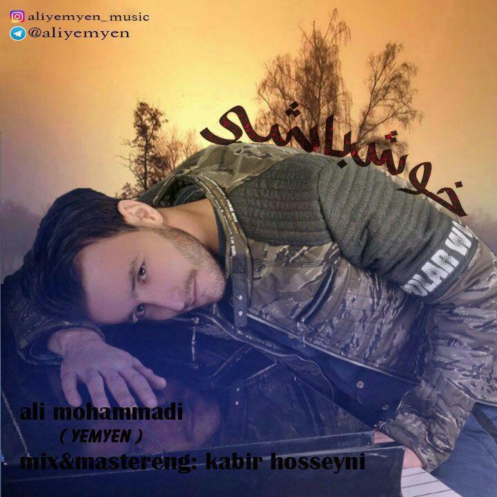 دانلود آهنگ جدید علی محمدی (یمین) با نام خوش باشی