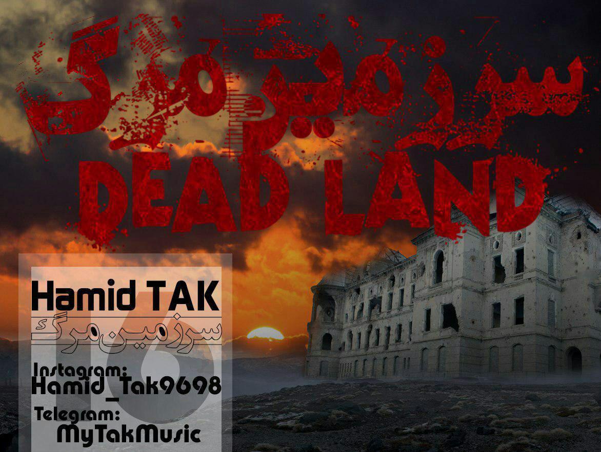 دانلود آهنگ جدید حمید تک با نام سرزمین مرگ