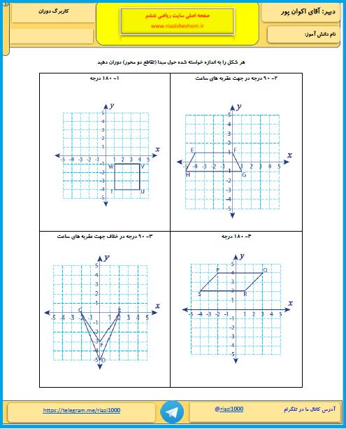 دانلود رایگان کاربرگ دوران شکل حول نقطه ریاضی پنجم