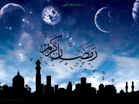 چهل حدیث پیرامون ارزش روزه و روزهدار در ماه رمضان