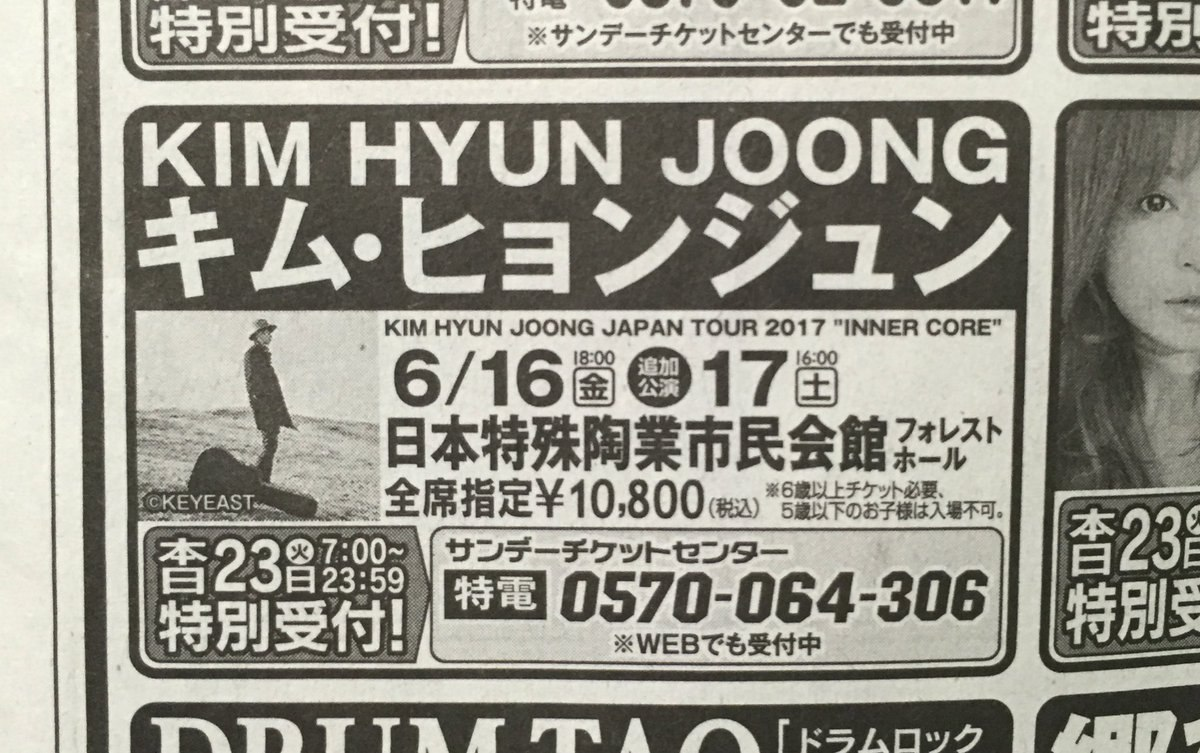 Information about the Japanese tour in the newspaper