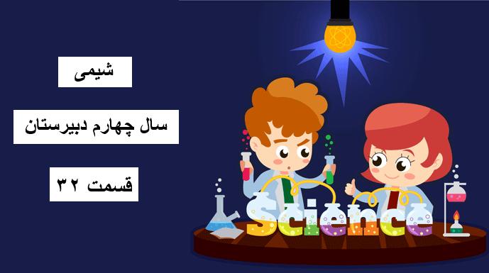 شیمی ( جامع کنکور ) – قسمت 32