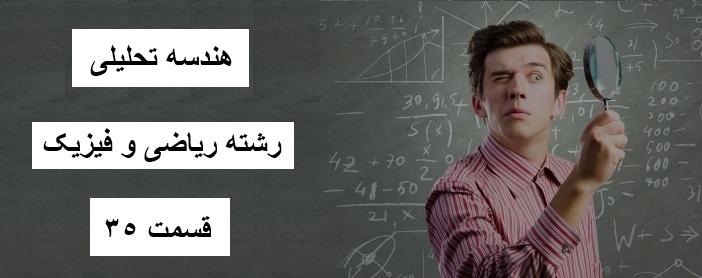 هندسه تحلیلی و جبر خطی – قسمت 35