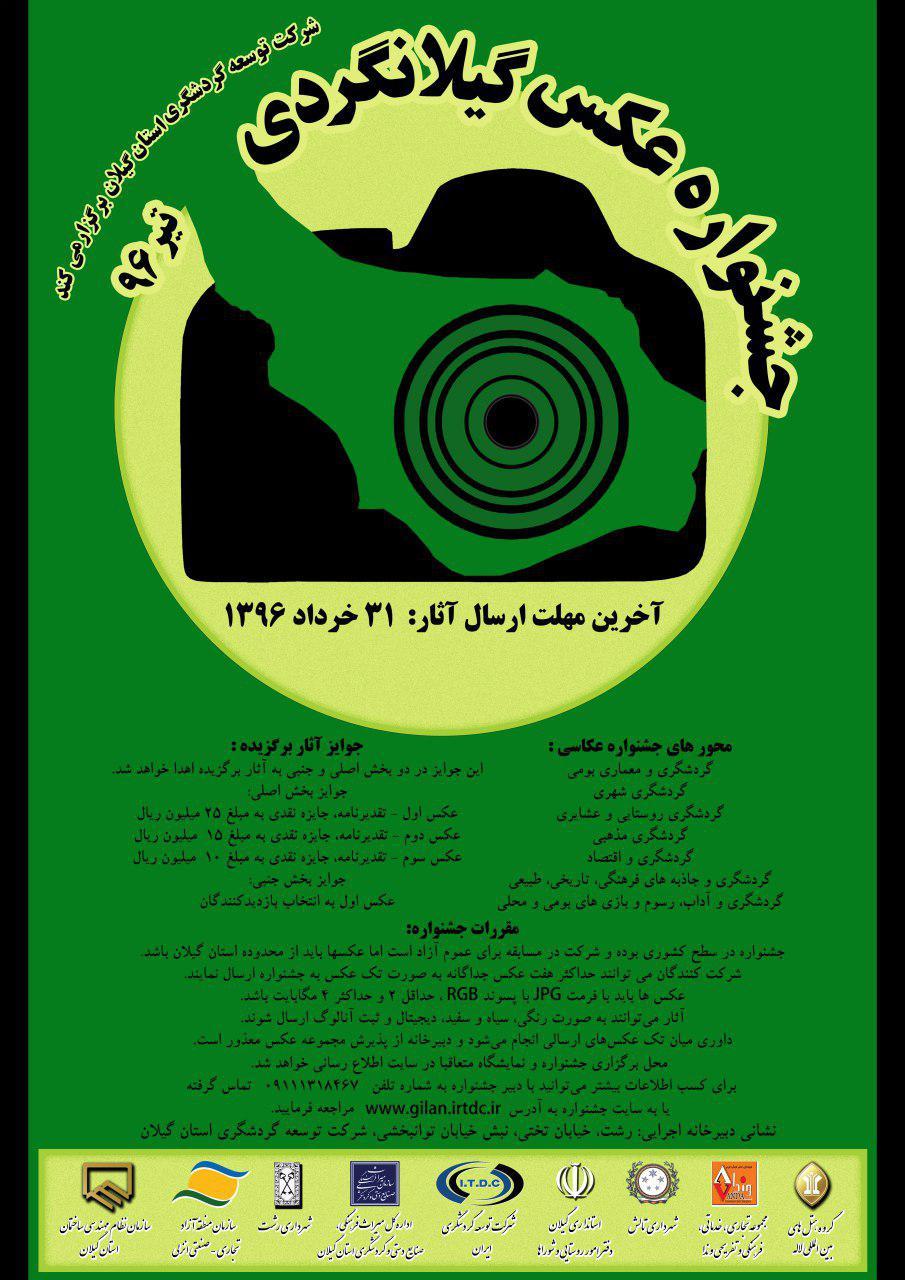 مسابقه عکاسی «قطب گردشگری بومی کشور» در قالب «جشنواره عکس گیلانگردی»