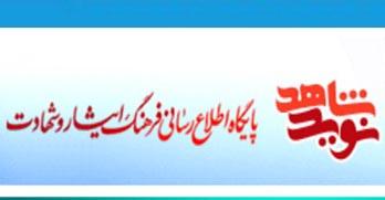 پایگاه جامع فرهنگ ایثارو شهادت