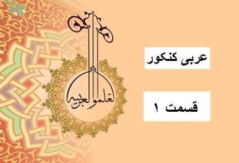عربی ( جامع کنکور ) – قسمت 1