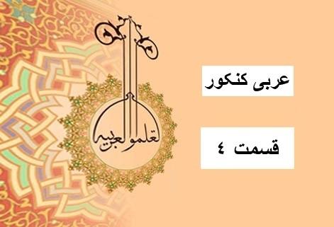 عربی ( جامع کنکور ) – قسمت4